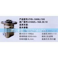 转向助力泵4100ZL-18A.30.10
