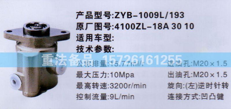转向助力泵4100ZL-18A.30.10/4100ZL-18A.30.10