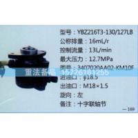 转向助力泵3407020AA02-KM10F