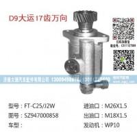 济南大瑞 大运 转向泵 SZ947000858/SZ947000858