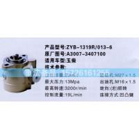 转向助力泵玉柴A3007-3407100