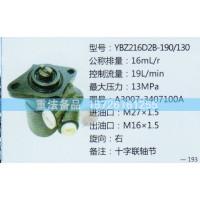 转向助力泵A3007-3407100A