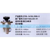 转向助力泵CA61102LA8-01