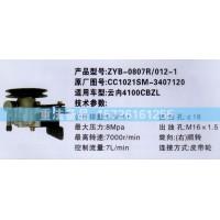 转向助力泵CC1021SM-3407120