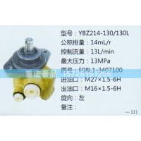 转向助力泵E08L1-3407100