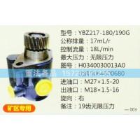 转向助力泵H0340030013A0