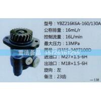 转向助力泵J3315-3407100D