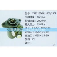 转向助力泵L32N1-3407100