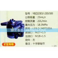 转向助力泵L33L2-3407100A