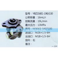 转向助力泵M36X2-3407100