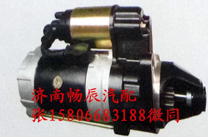 全柴4D25F起动机QDJ2519T-P  济南畅辰/QDJ2519T-P
