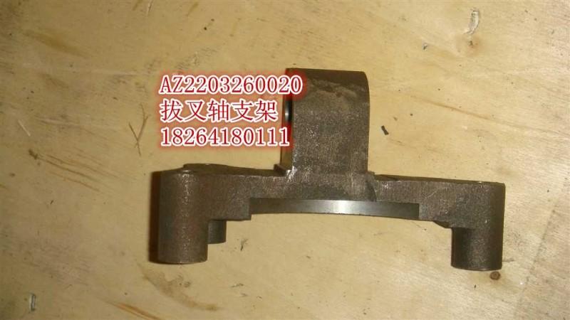 AZ2203260020重汽系列