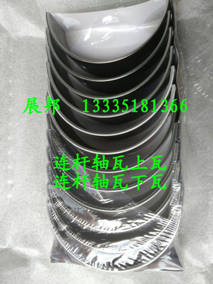 重汽曼MT13发动机 连杆轴瓦上瓦   瓦下瓦/200V02410-0723   200V02410-0724