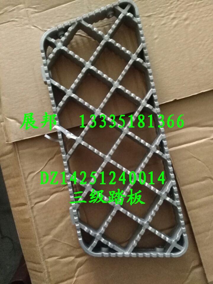 陕汽M3000驾驶室一级踏板/DZ14251240053