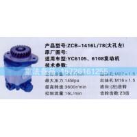 转向助力泵YC6105 6108发动机