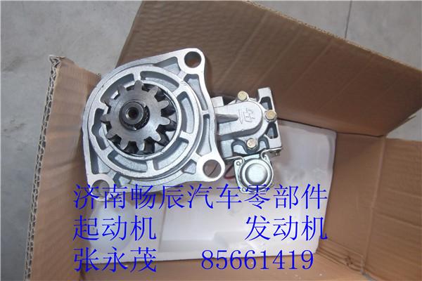 玉柴起动机MJ800-3708100  济南畅辰/MJ800-3708100