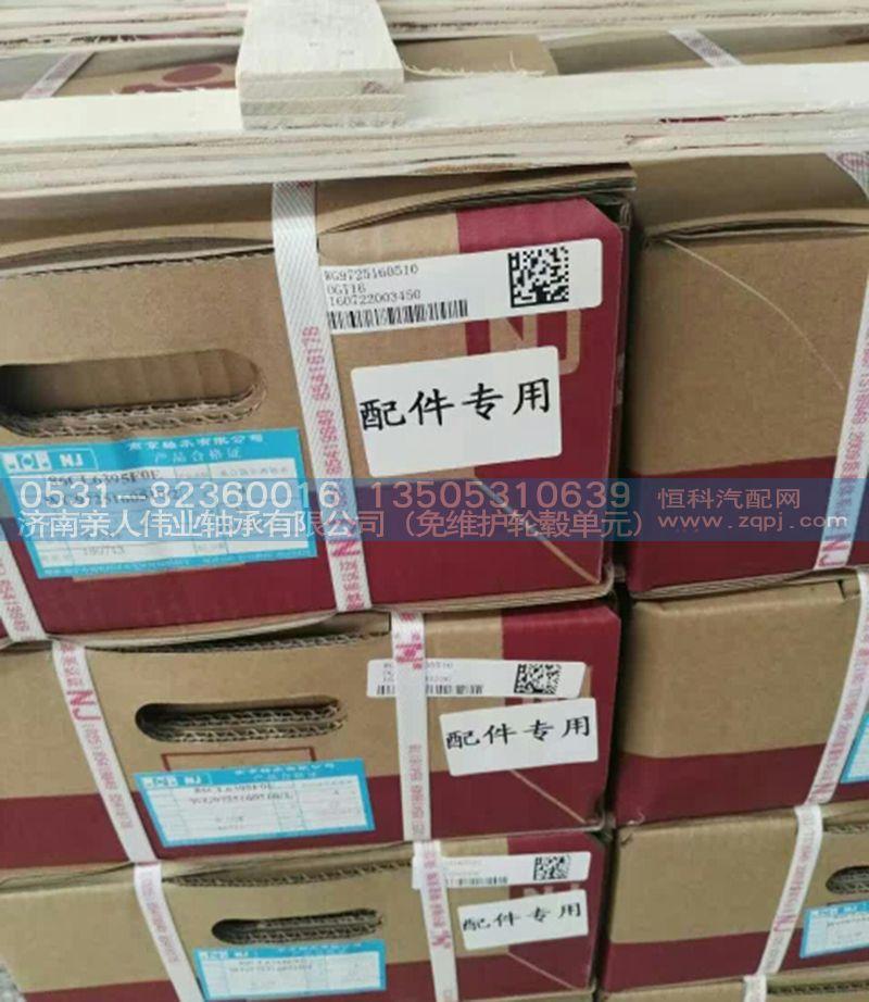 重汽430拉式分离轴承【WG9725160510】/WG9725160510/1