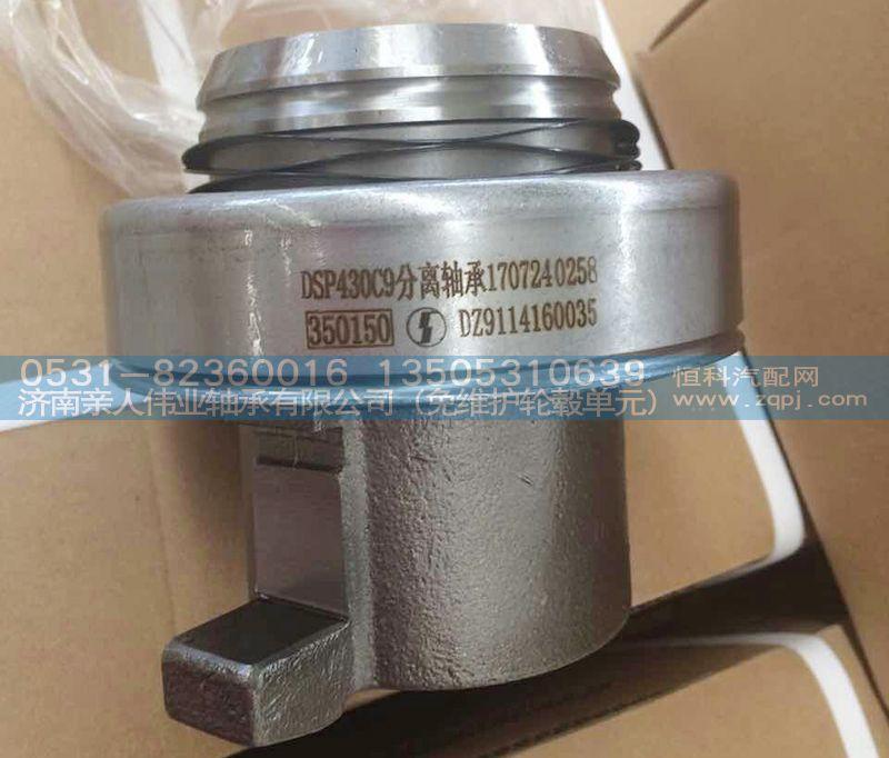 陕汽配套拉式大孔分离轴承【DZ9114160035】/DZ9114160035