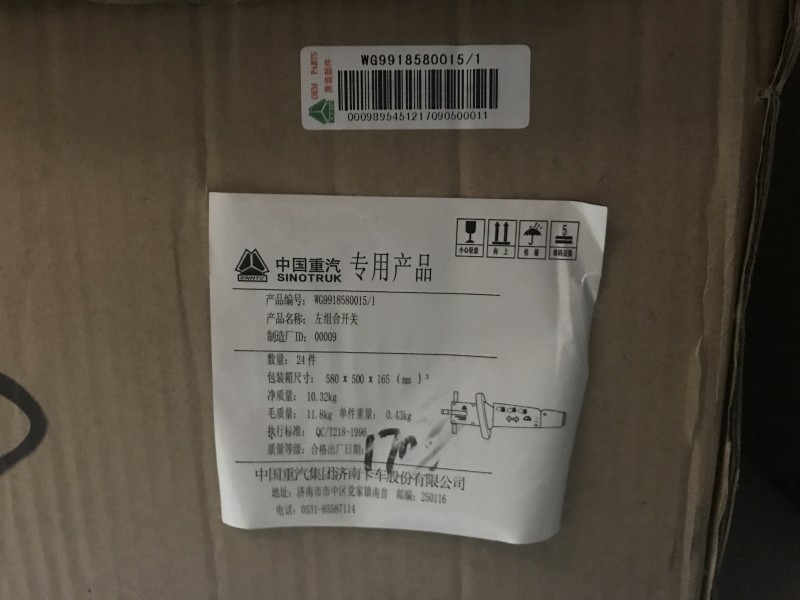 A7左组合开关WG9918580015,济南驰南原厂电器/WG9918580015