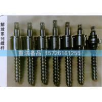 解放系列螺栓