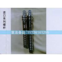 进口系列螺栓
