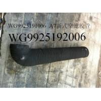 WG9725190269 进气胶管