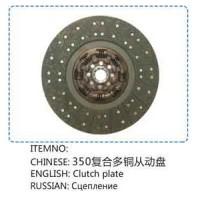 350复合多铜从动盘,离合器片