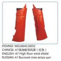 A7高地板导风罩(红色)WG1664110052