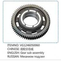 中间齿轮总成 VG1246050060