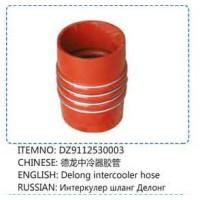 德龙中冷器胶管DZ9112530003