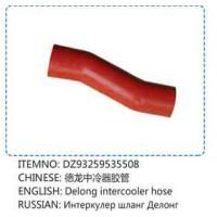 德龙中冷器胶管DZ93259535508