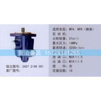 转向助力泵34072146001
