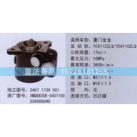 转向助力泵金龙XMQ6830E-3407100
