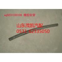 重汽豪沃橡胶软管WG9231330106