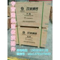 13059912 潍柴道依茨  汽缸盖垫片(厚1.4)