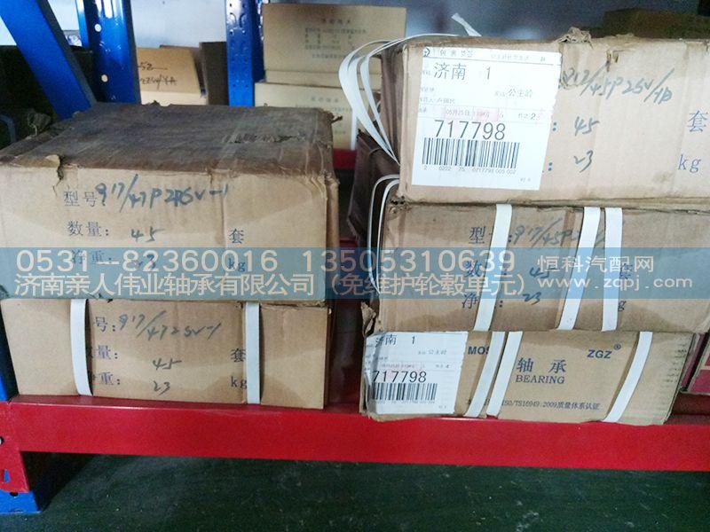 公主岭原厂压力轴承【WG9700411049】/WG9700411049