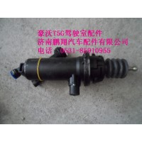 豪沃T7711W30715-6152-1.离合器总泵