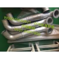 新斯太尔金属软管WG9325540621