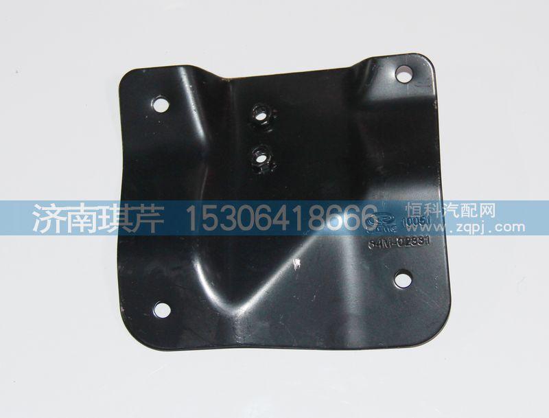 前盖板限位器左安装支架总成84M-02331/84M-02331