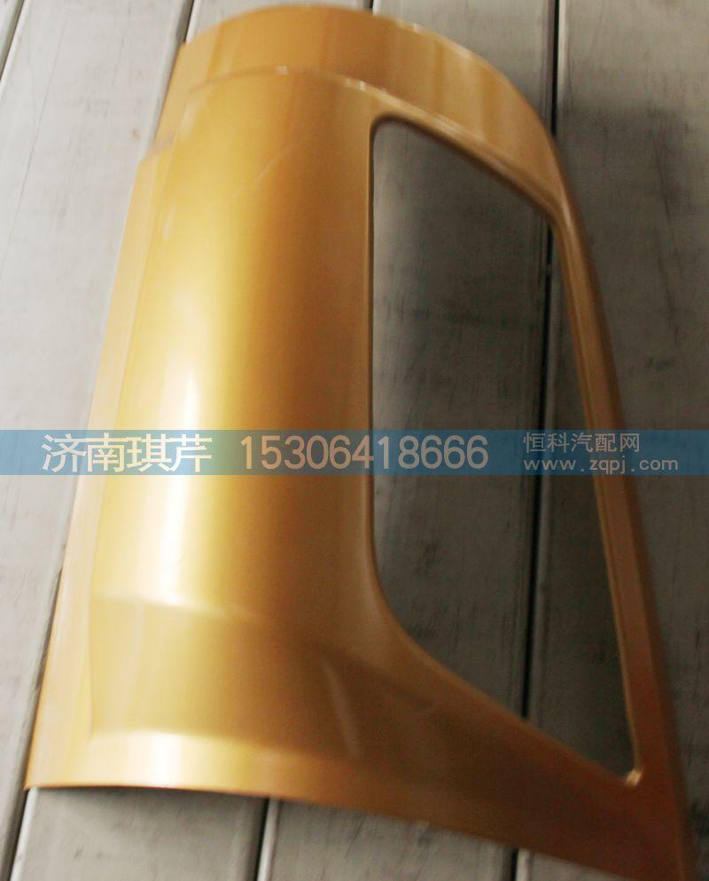 前盖板右导流板本体(外)84M-02152/84M-02152