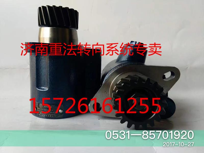 安徽华菱转向泵 助力泵 叶片泵济南汽配/3407A59DP3-010