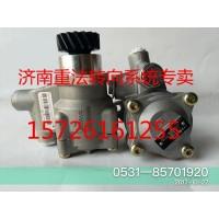 济南重法汽配 重汽豪沃A7转向助力泵 转向泵 叶片泵