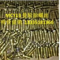 MCY13曼轮胎螺丝