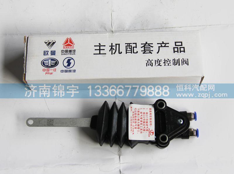 高度控制阀/WG1642440051