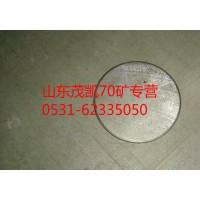 重汽豪沃70矿轴端盖70矿主销防尘盖wg9970410014