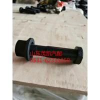 重汽豪沃70矿前轮螺栓70矿前轮螺丝wg9970410047