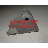 重汽豪沃70矿减震器下支架wg1651440213