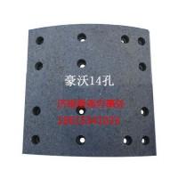 供应重汽豪沃配件 WG9231342068 14孔后刹车片
