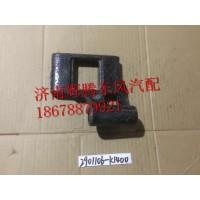 东风天龙减震器支架前钢板盖板2901106-K1400