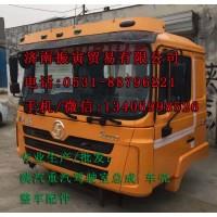 陕汽德龙F3000驾驶室总成/FDH0163.430201N56